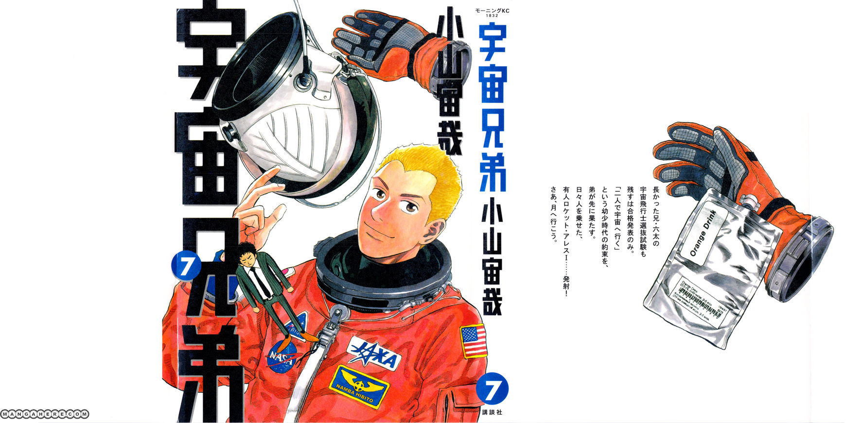 Uchuu Kyoudai 59 Page 2