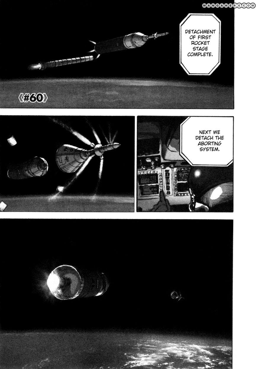 Uchuu Kyoudai 60 Page 1