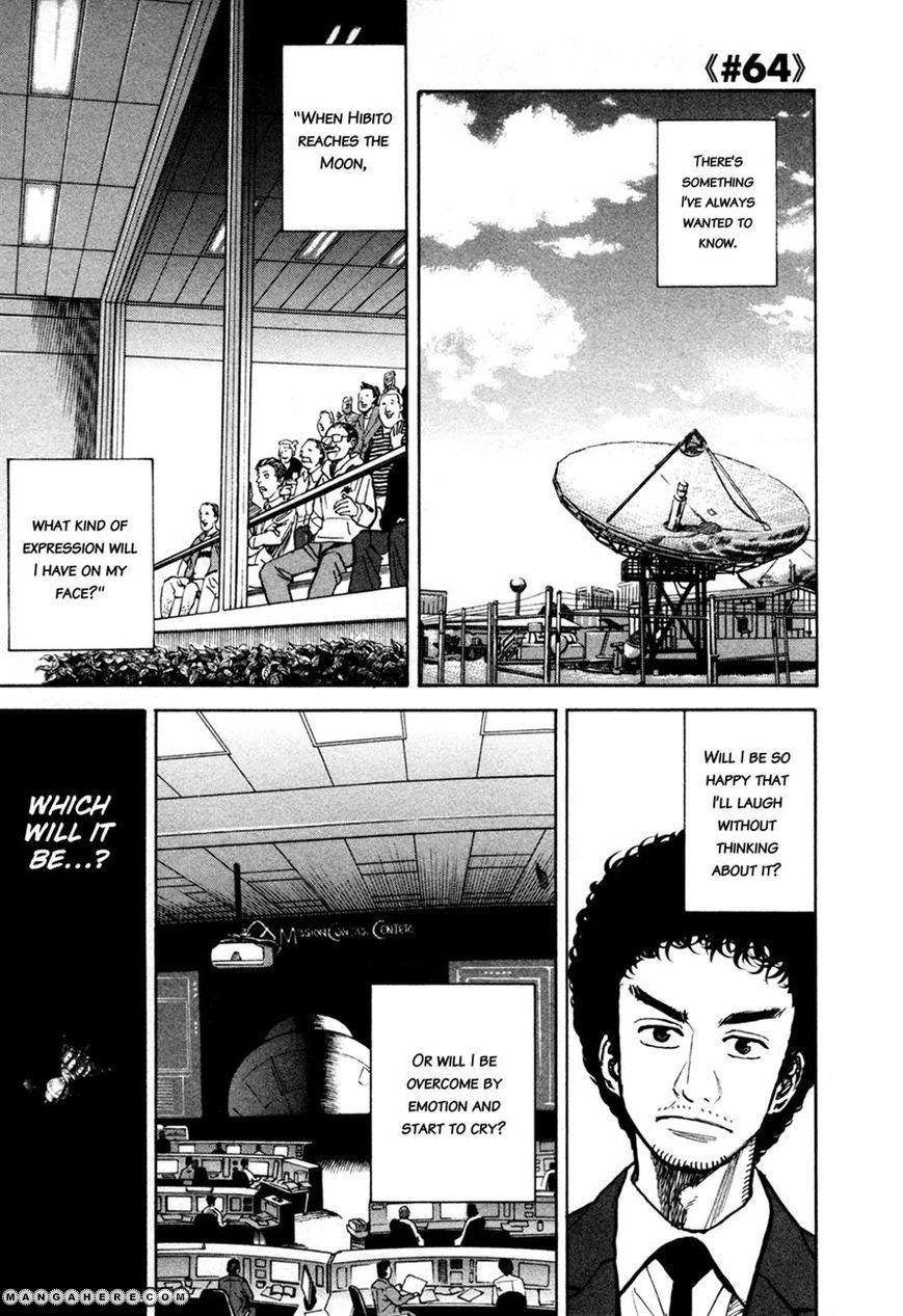 Uchuu Kyoudai 64 Page 1