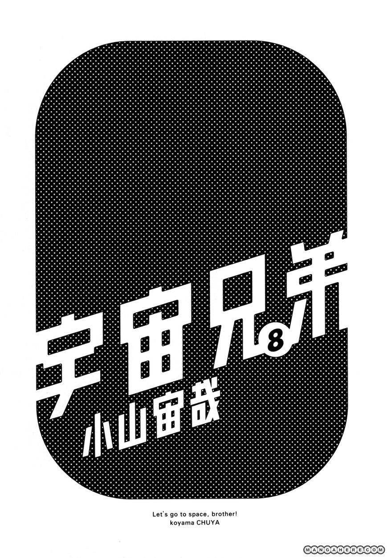 Uchuu Kyoudai 69 Page 1