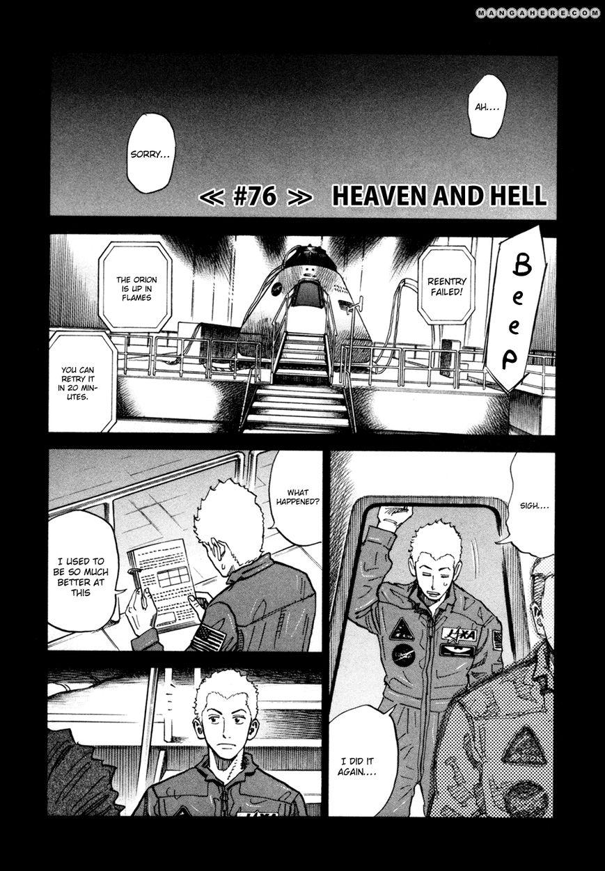 Uchuu Kyoudai 76 Page 1