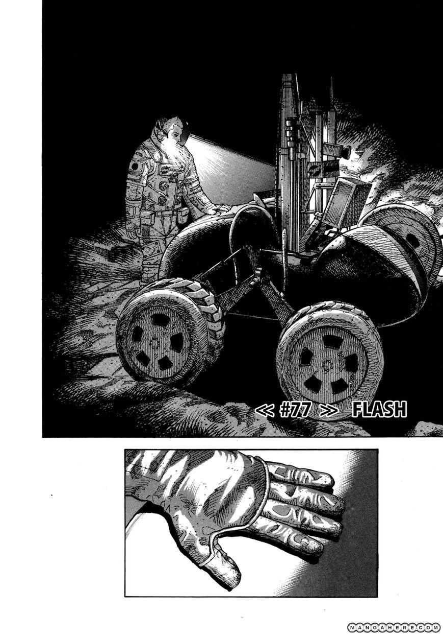 Uchuu Kyoudai 77 Page 2