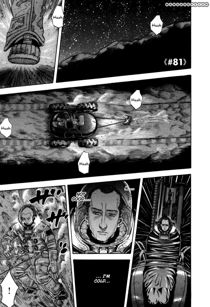 Uchuu Kyoudai 81 Page 1