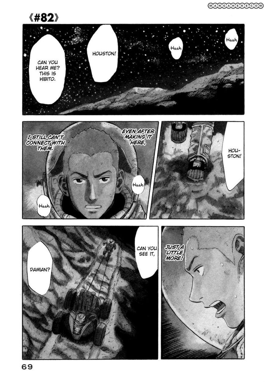 Uchuu Kyoudai 82 Page 1