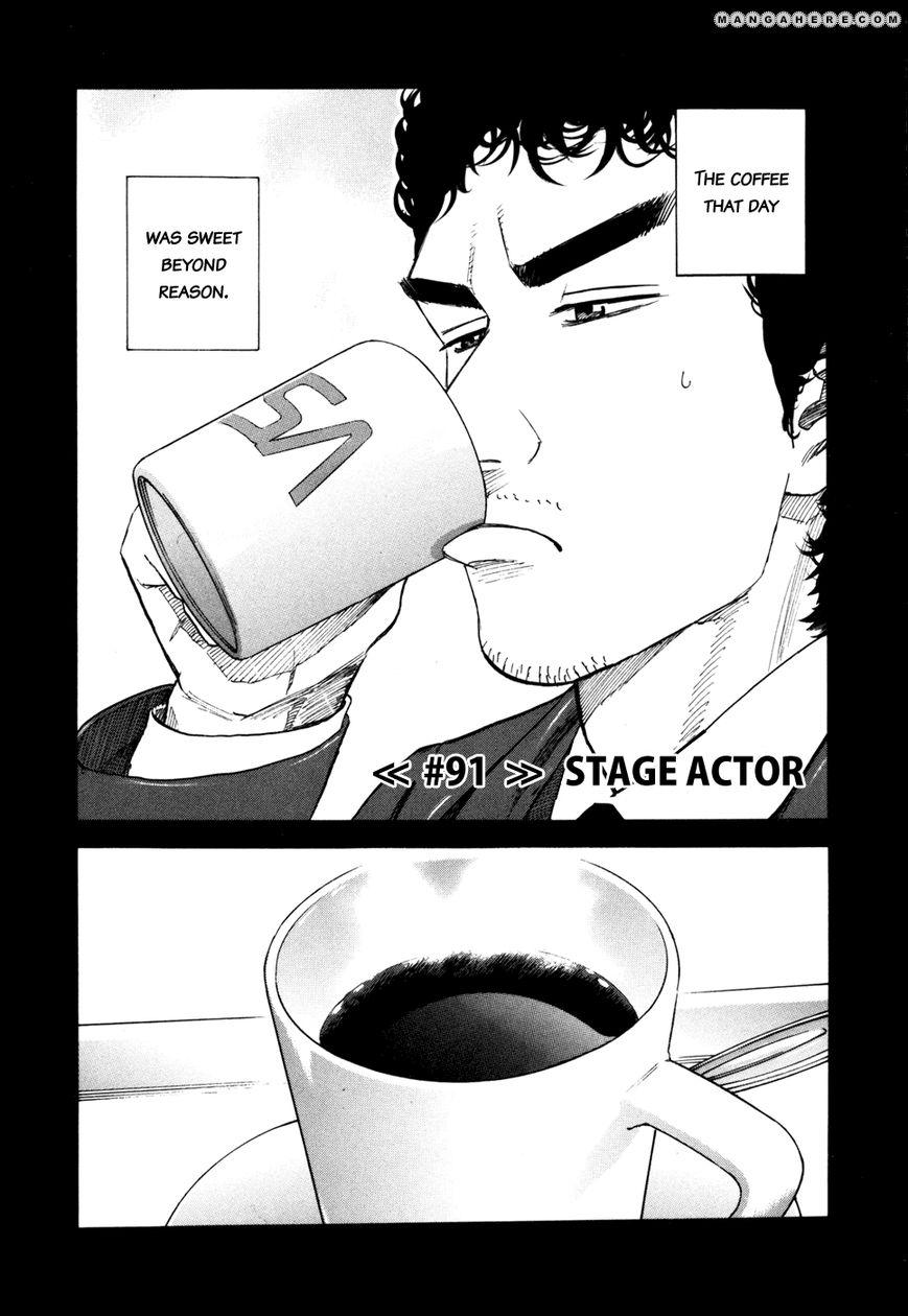 Uchuu Kyoudai 91 Page 2
