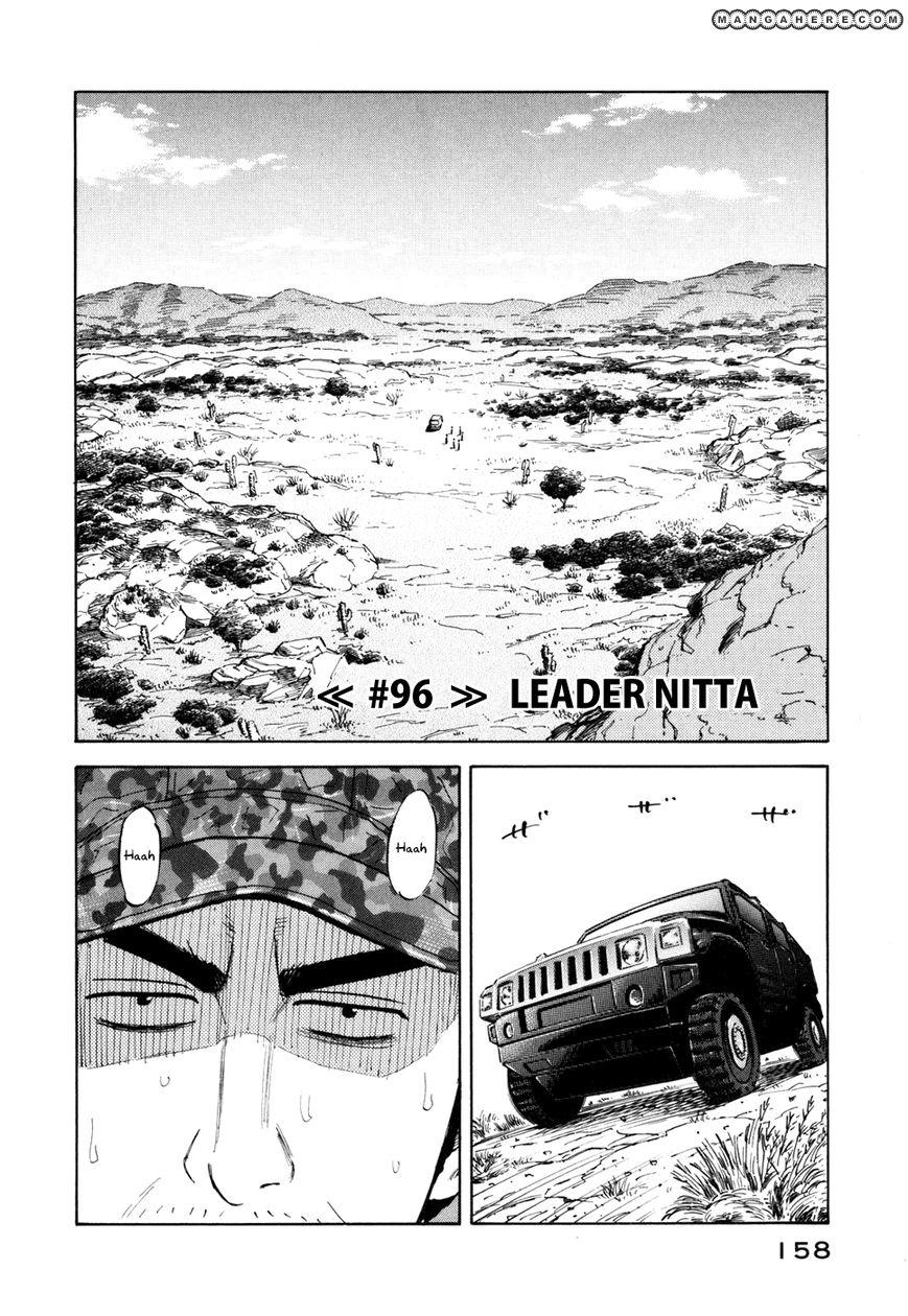 Uchuu Kyoudai 96 Page 2