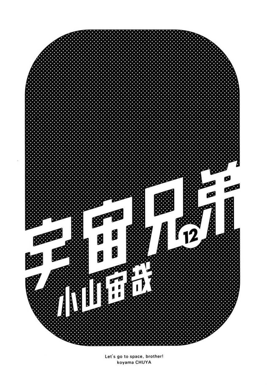 Uchuu Kyoudai 110 Page 1