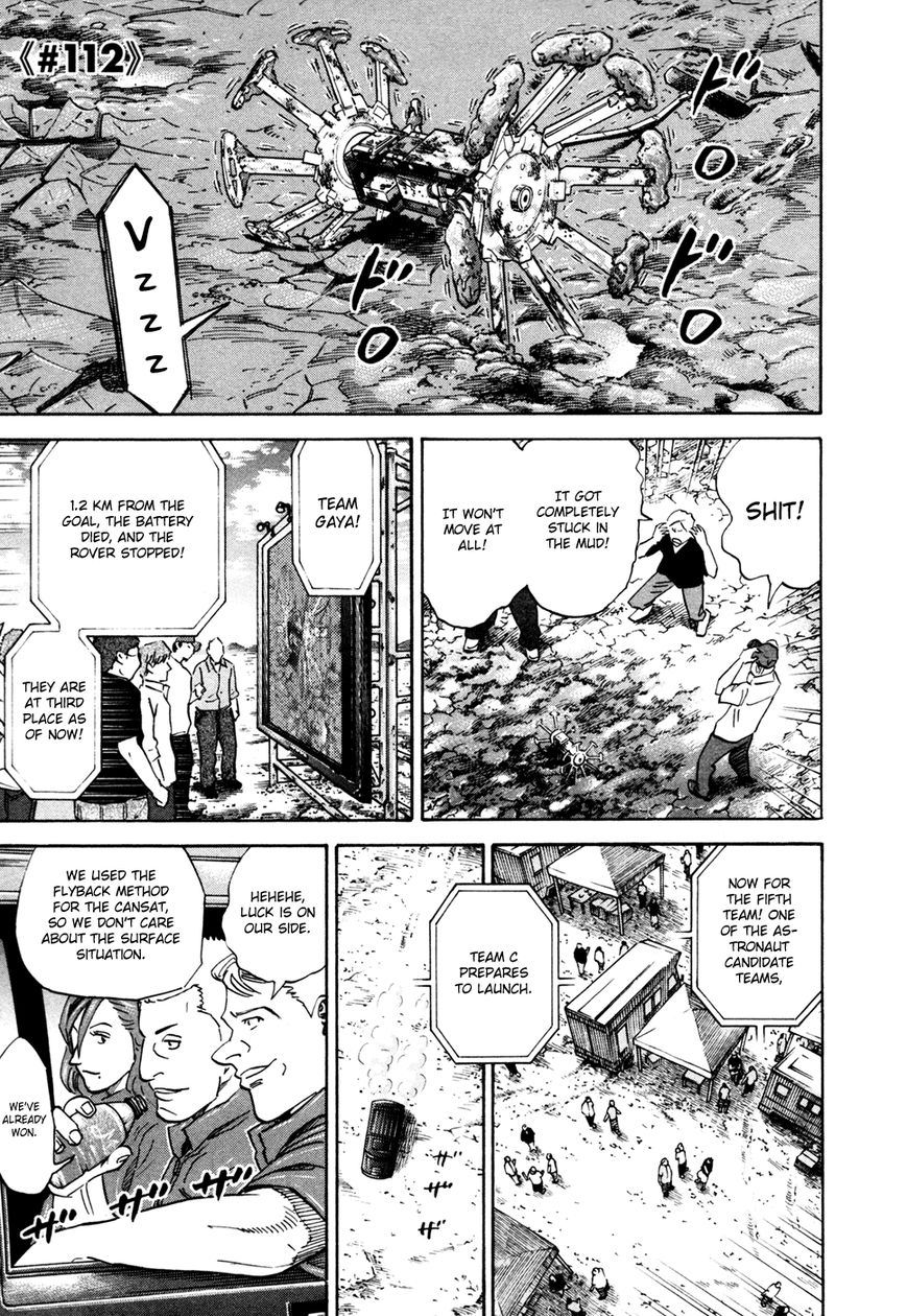 Uchuu Kyoudai 112 Page 1