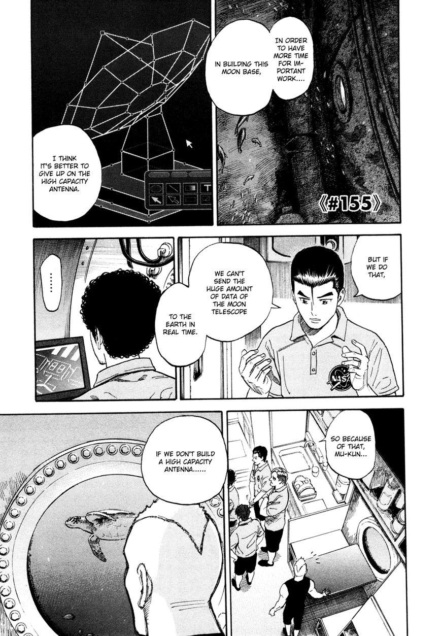 Uchuu Kyoudai 155 Page 2