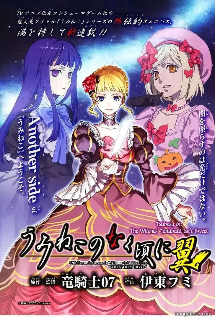 Umineko No Naku Koro Ni Tsubasa 1 Page 1