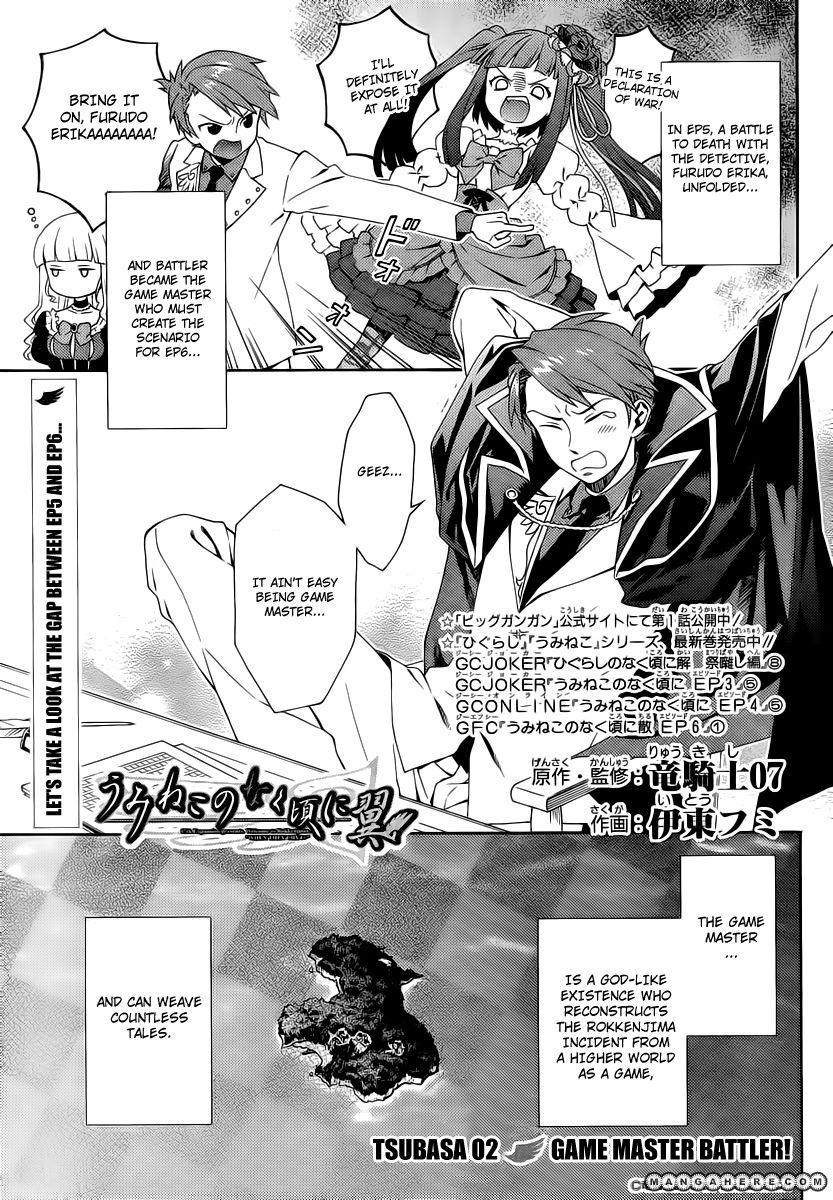 Umineko No Naku Koro Ni Tsubasa 2 Page 1