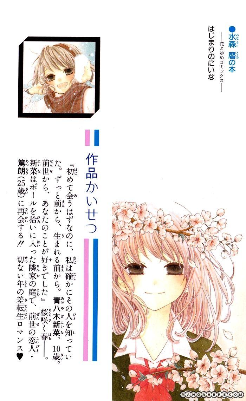 Hajimari No Niina 3.5 Page 3