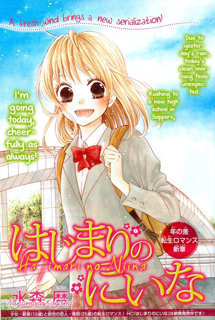 Hajimari No Niina 4 Page 2