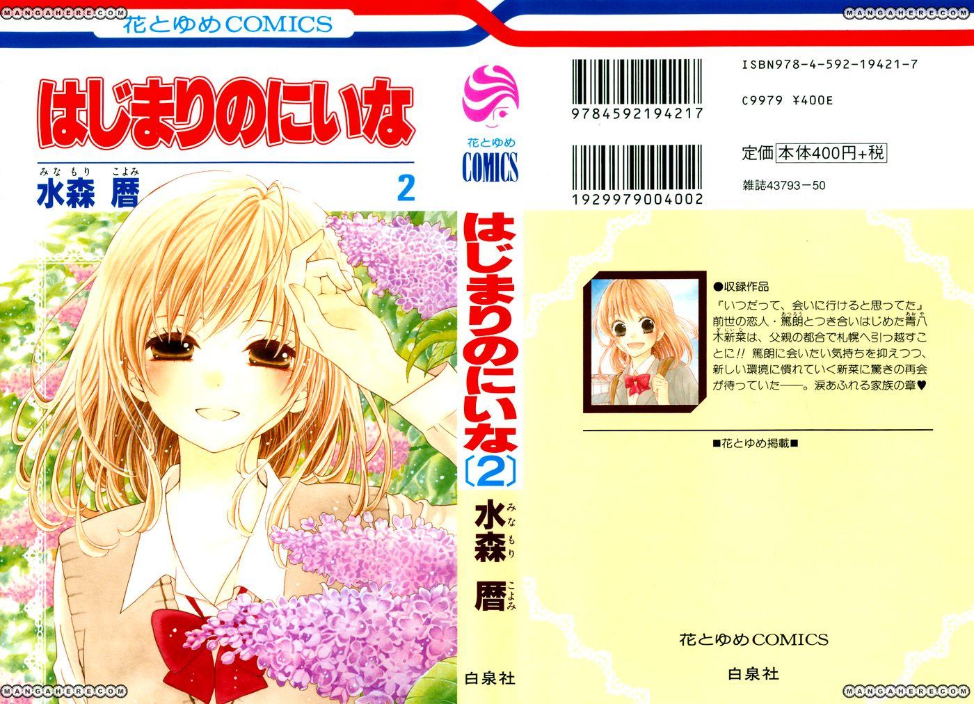 Hajimari No Niina 5 Page 2
