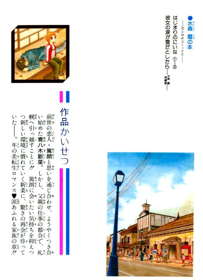Hajimari No Niina 5 Page 3