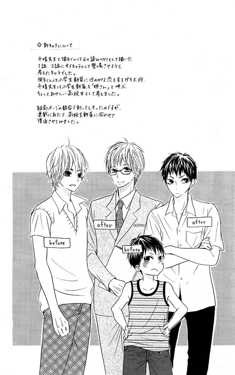 Hajimari No Niina 6 Page 2