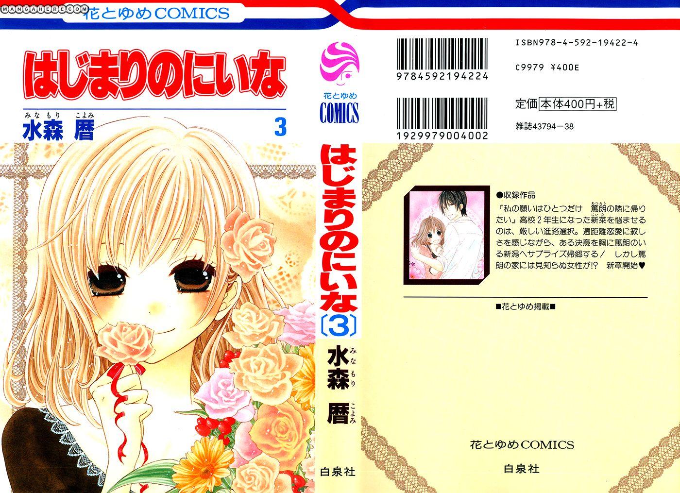 Hajimari No Niina 10 Page 1