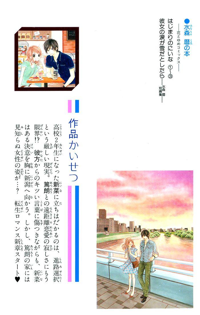Hajimari No Niina 10 Page 2