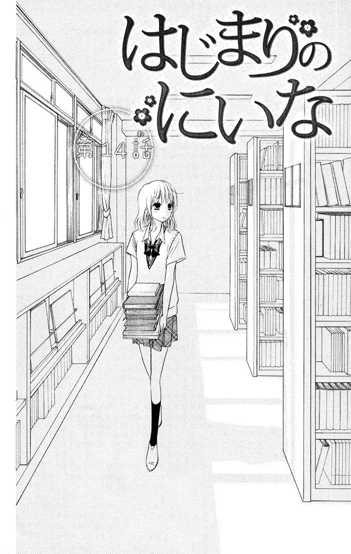 Hajimari No Niina 14 Page 2