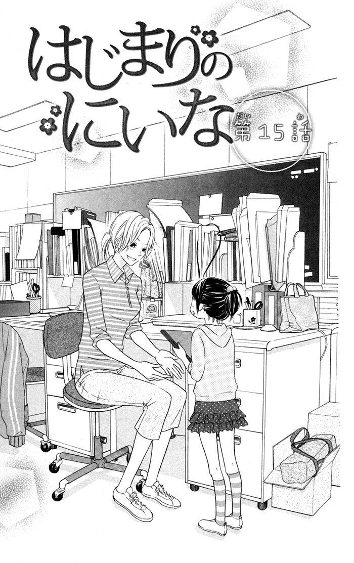 Hajimari No Niina 15 Page 1