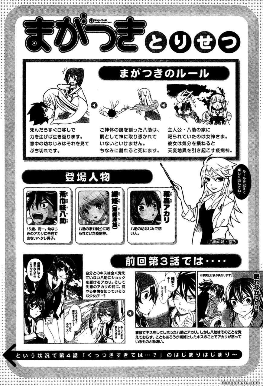 Maga-Tsuki 4 Page 2