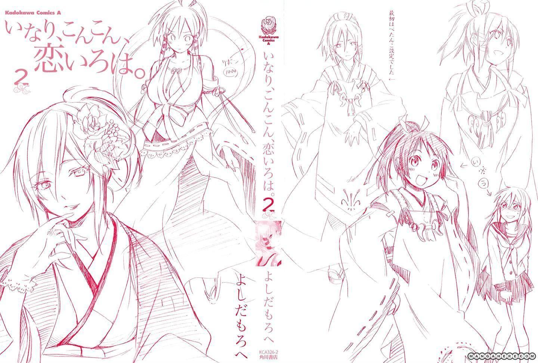 Inari, Konkon, Koi Iroha 6 Page 2