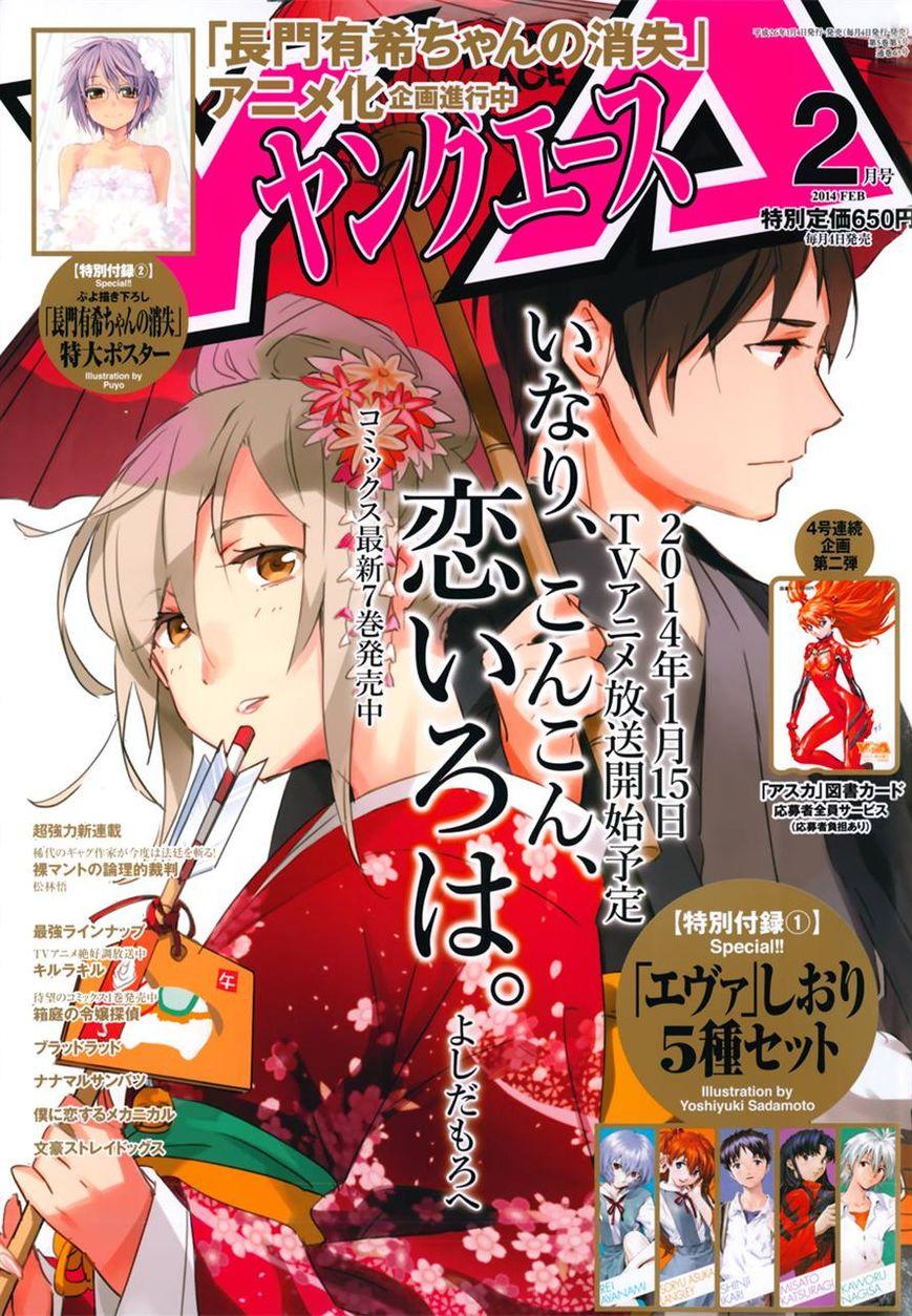 Inari, Konkon, Koi Iroha 38 Page 1