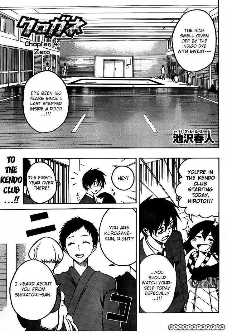 Kurogane (KEZAWA Haruto) 4 Page 2