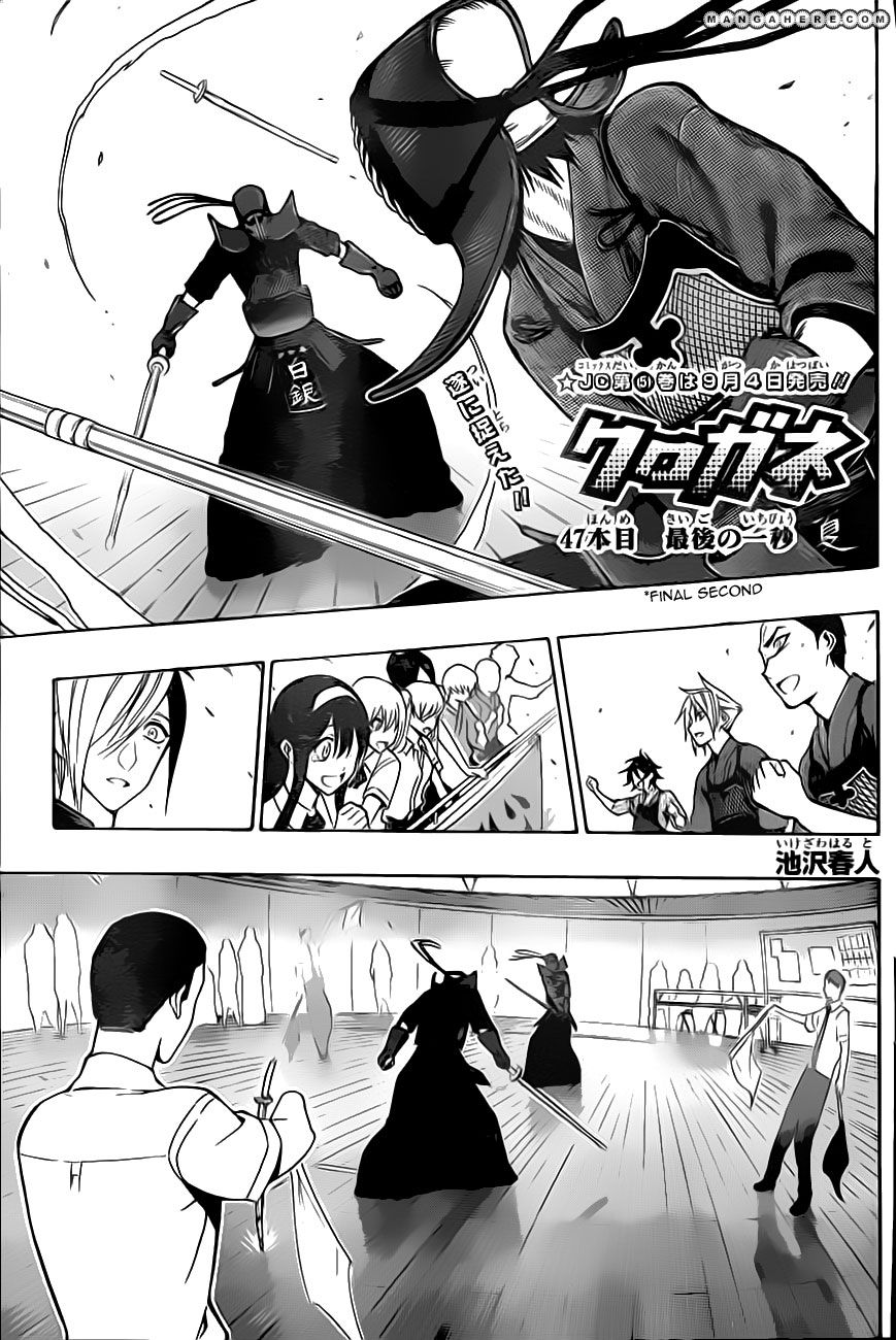 Kurogane (KEZAWA Haruto) 47 Page 1