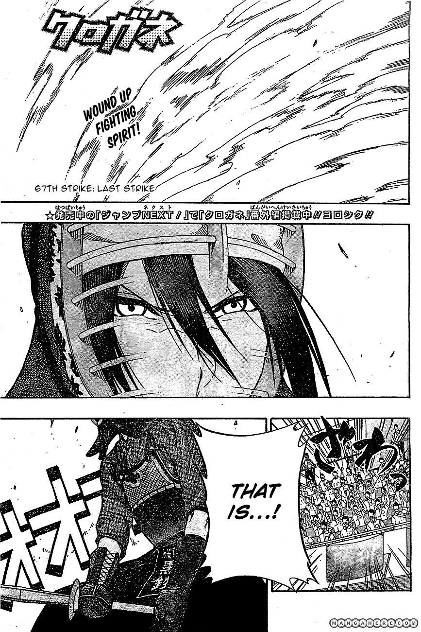 Kurogane (KEZAWA Haruto) 67 Page 2