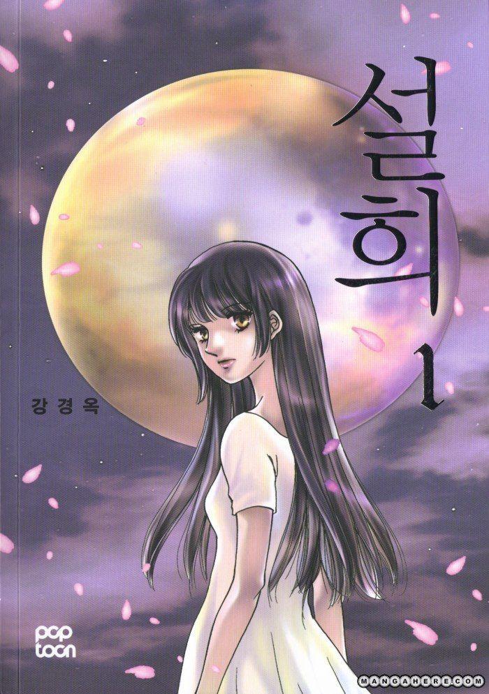 Seol Hui 1 Page 1