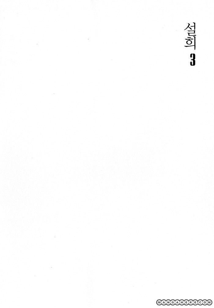 Seol Hui 1 Page 2