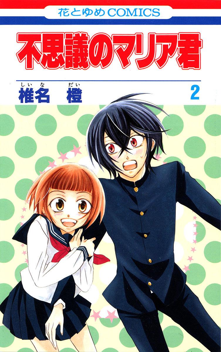 Fushigi no Maria-kun 5 Page 2