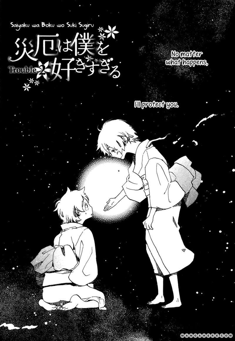 Saiyaku Wa Boku O Suki Sugiru 2 Page 3