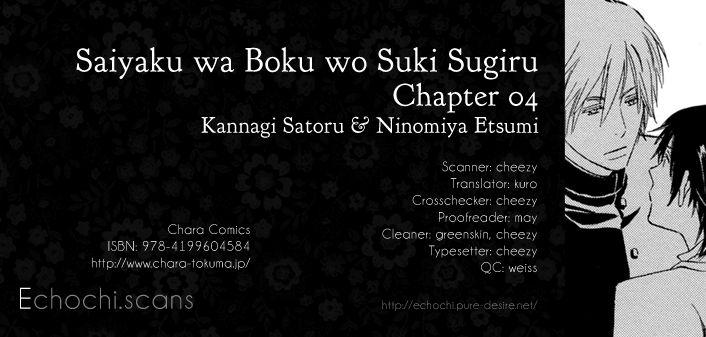 Saiyaku Wa Boku O Suki Sugiru 4 Page 1