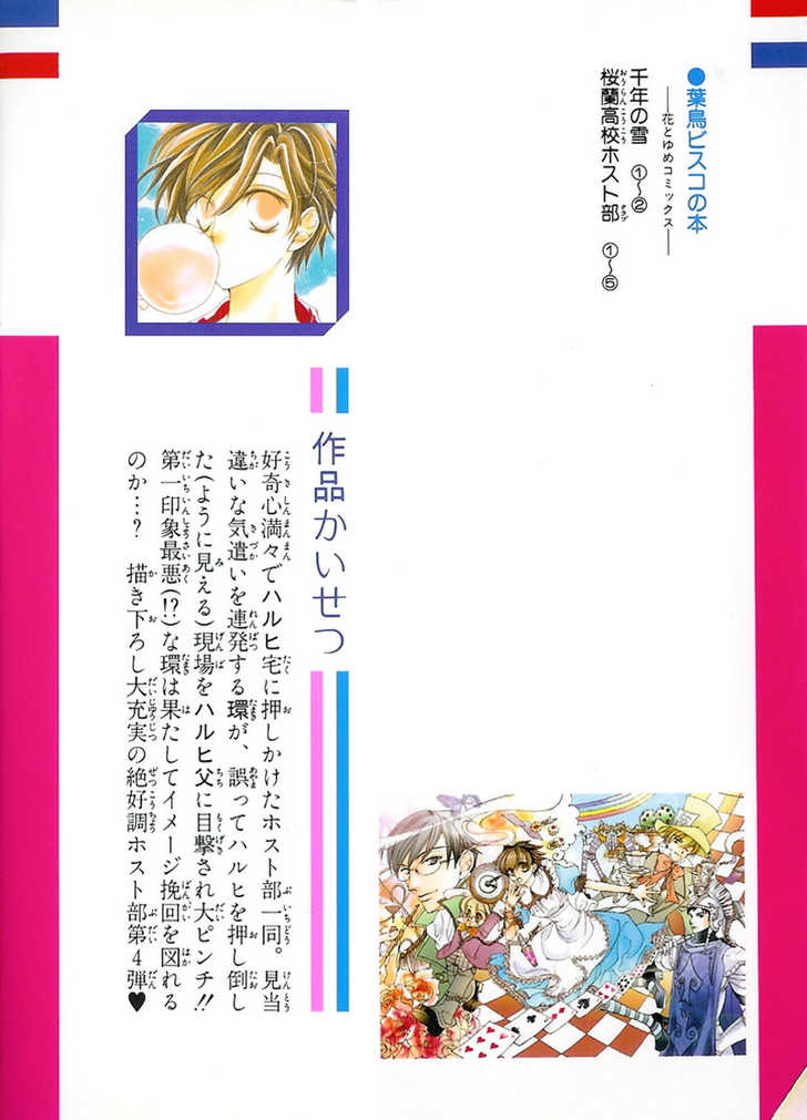 Ouran High School Host Club 13 Page 3