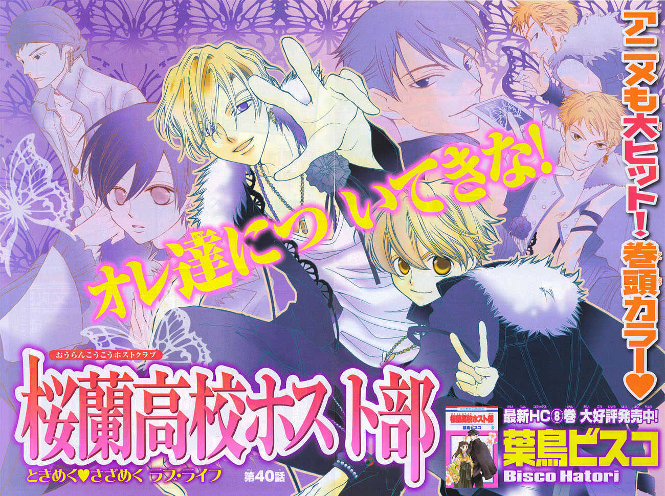 Ouran High School Host Club 40 Page 1