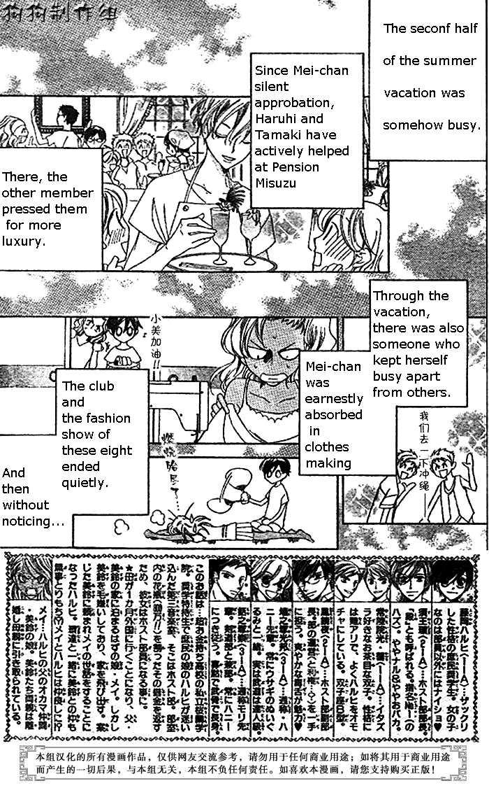 Ouran High School Host Club 45 Page 2