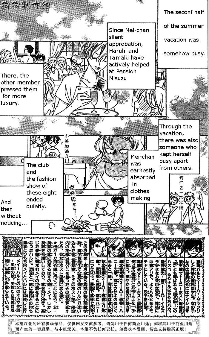 Ouran High School Host Club 45 Page 2