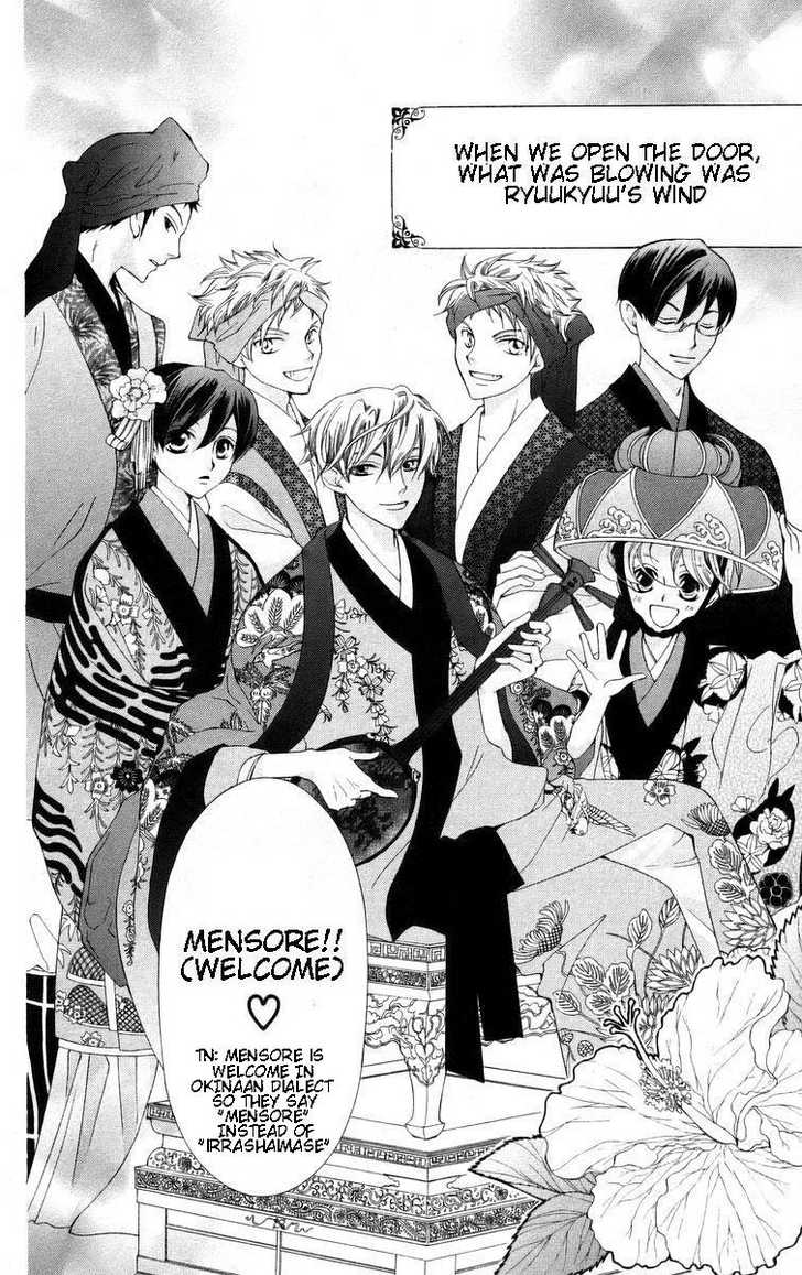 Ouran High School Host Club 46 Page 4