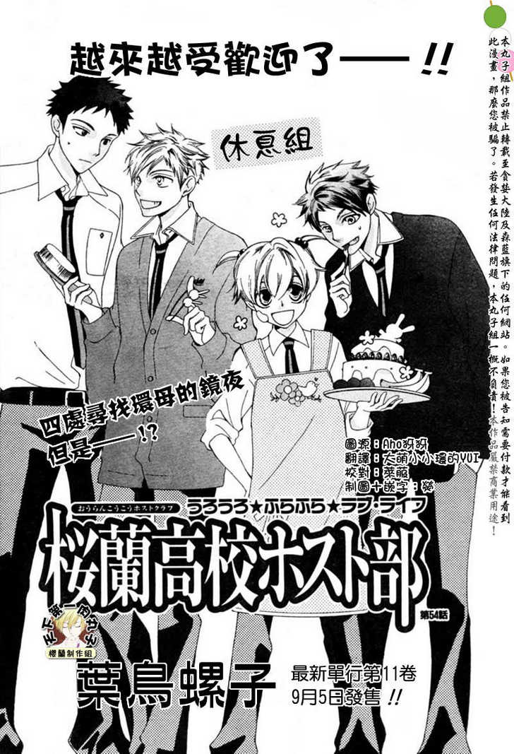 Ouran High School Host Club 54 Page 1