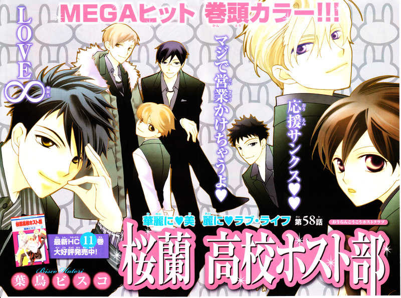 Ouran High School Host Club 58 Page 1