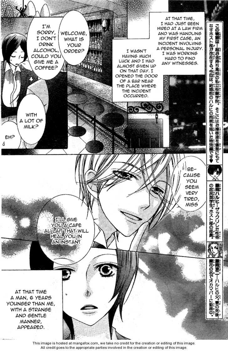 Ouran High School Host Club 70.5 Page 4