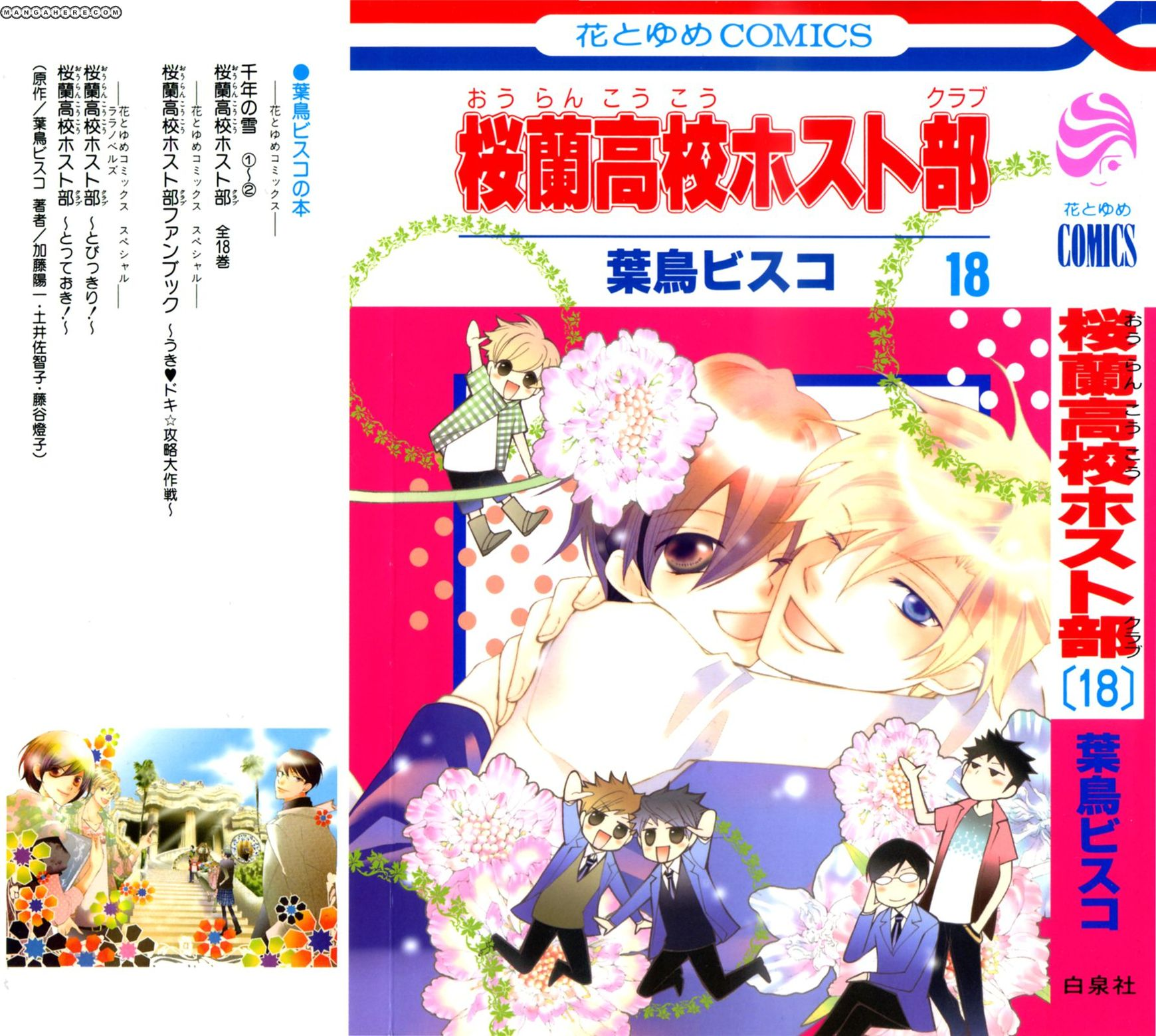 Ouran High School Host Club 81 Page 3