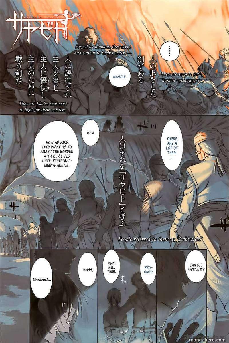 Sayabito 1 Page 1
