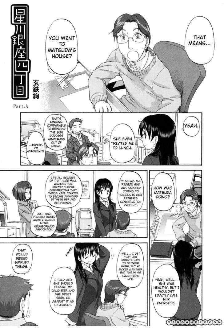 Hoshikawa Ginza Yonchoume 9 Page 1
