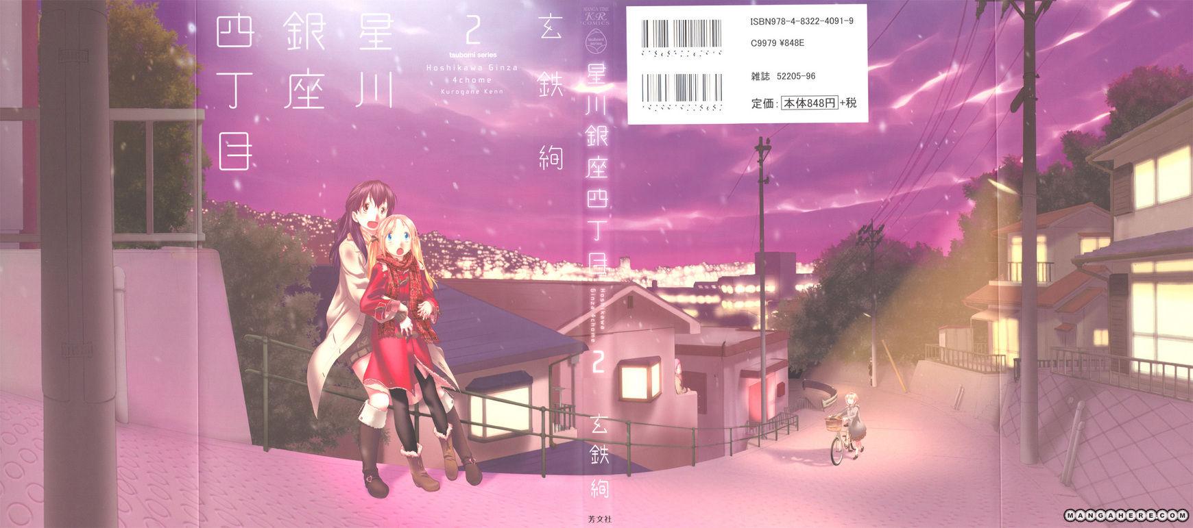 Hoshikawa Ginza Yonchoume 13 Page 1