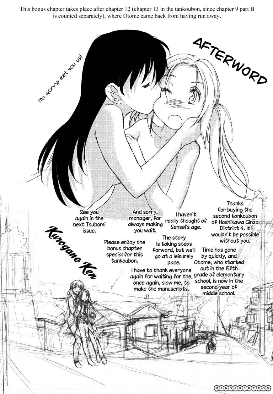 Hoshikawa Ginza Yonchoume 13.5 Page 2