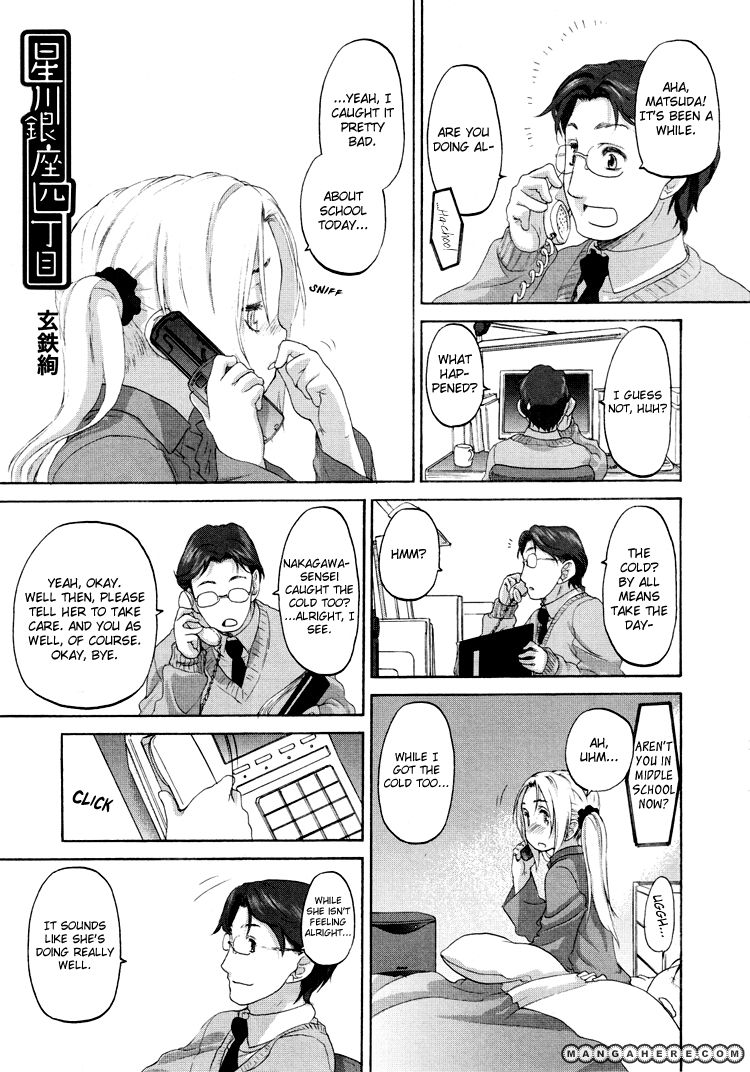 Hoshikawa Ginza Yonchoume 15 Page 1