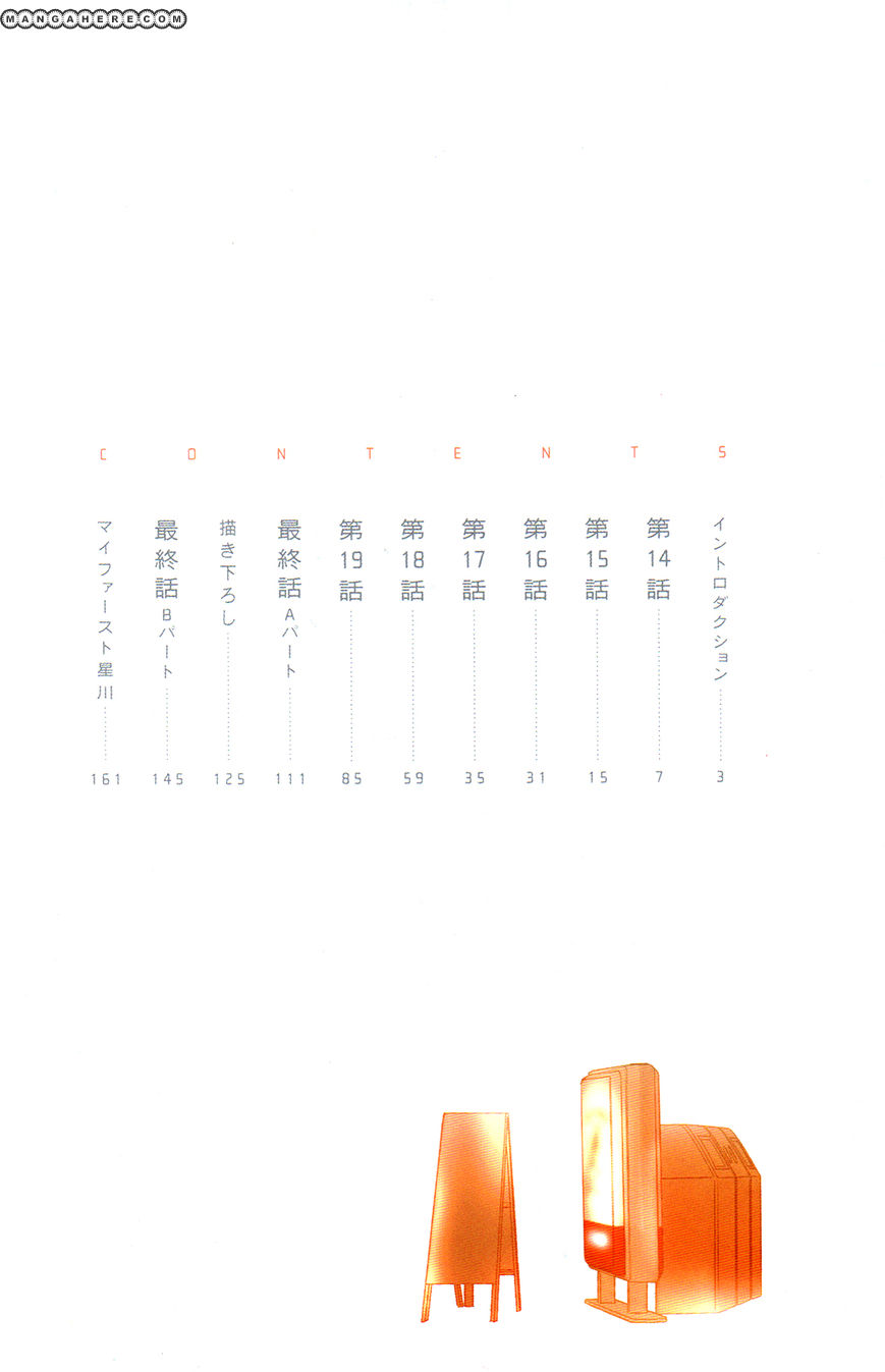 Hoshikawa Ginza Yonchoume 19.5 Page 3